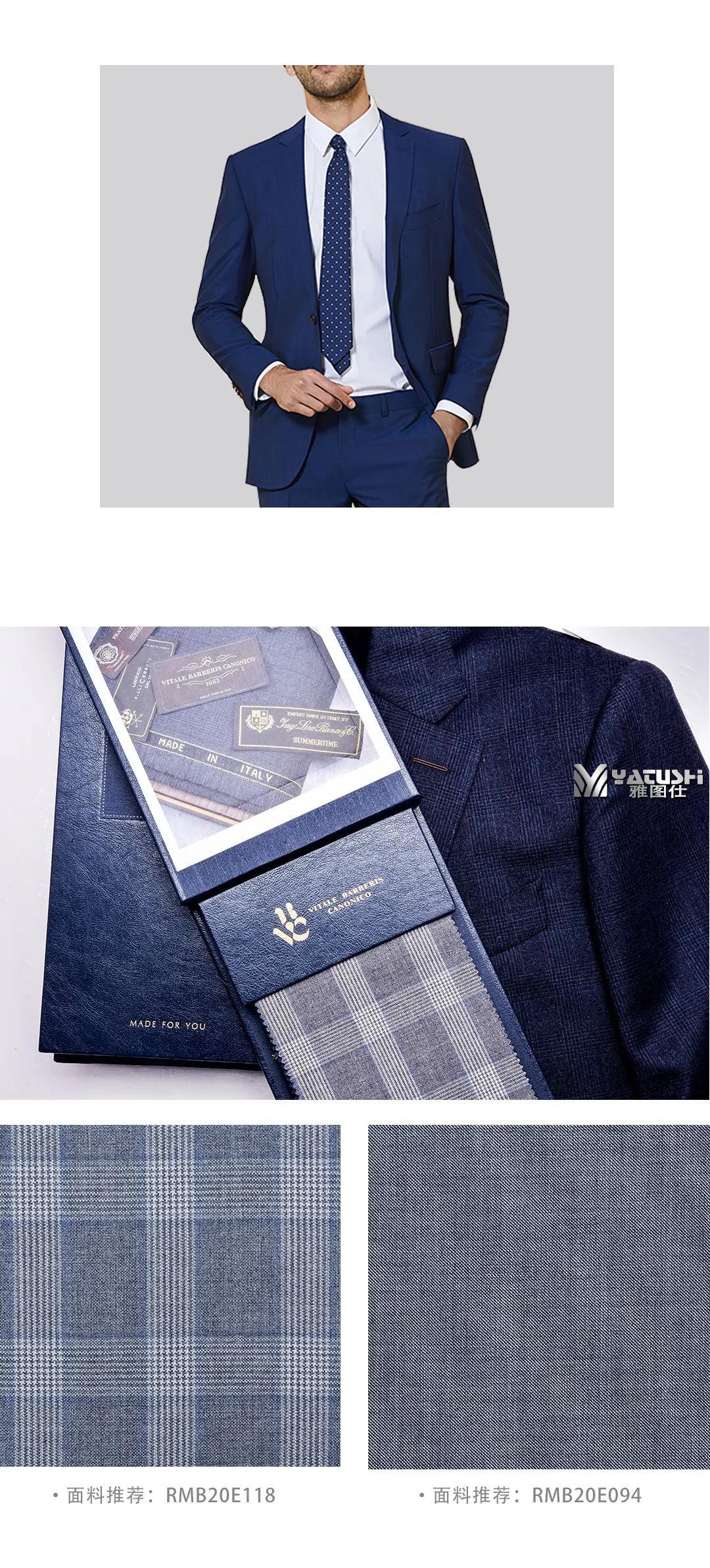 VBC西服布料的衣服是怎样的呢